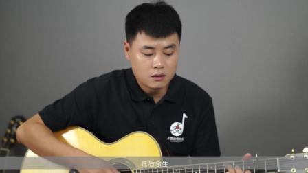 《往后余生》吉他弹唱教学——小磊吉他教室出品