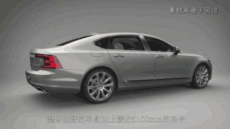 这款中大型车沃尔沃S90, 车身修长内饰低调, 安全配置齐全