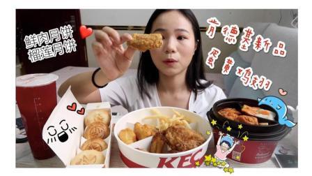 肯德基新品蛋黄鸡翅 小鲜肉月饼 榴莲月饼 泡椒鸡腿饭 还有一个小食拼盘~ 中国吃播~