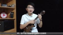 【一起学尤克里里第12课】怎么跟节拍器, 不错的APP推荐 音乐人张紫宇