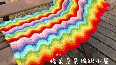 棉柔朵朵编织小屋  彩虹毯编织视频教程