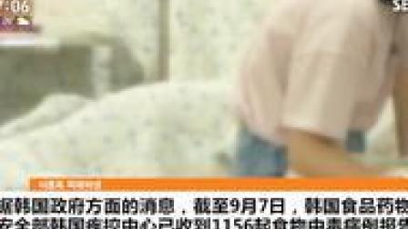 韩国各地学校上千学生食物中毒 吃了同一品牌蛋糕
