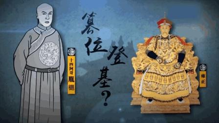 雍正到底是不是谋权篡位? 一个旅居中国的外国人说出了答案