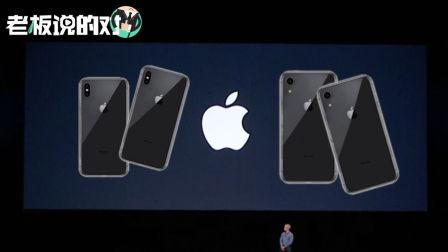"""苹果新机被提前曝光 这回被""""猪队友""""坑了"""