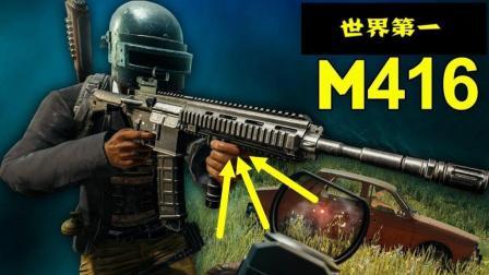 绝地求生: 世界第一M4到底有多强? 仅用60秒, 团灭