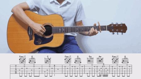 【琴侣课堂】吉他弹唱教学《往后余生》