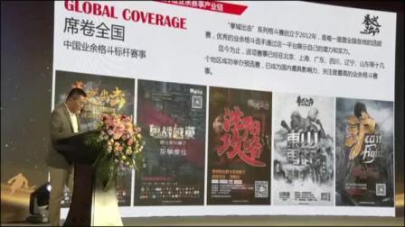 中国体育产业投融资论坛