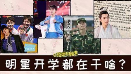 艺考明星集体报道, 吴磊代表发言