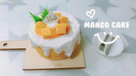 芒果流心蛋糕