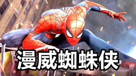 《漫威蜘蛛侠》全剧情流程攻略解说