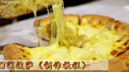 【美食教程】榴莲披萨烤制教程