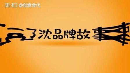涨知识: 稻香村的月饼原来是这样生产的