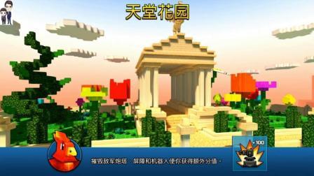 哲爷和成哥的游戏视频 第一季 像素枪战第: 天堂花园这地图很漂亮