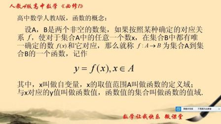 8.函数的概念