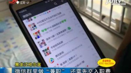 """黑龙江哈尔滨: 微信群里做""""兼职"""" 还需先交入职费"""