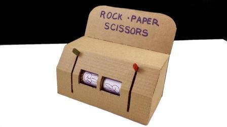 DIY纸板自制石头剪刀游戏机, 这个游戏好玩极了, 一整天都在玩!
