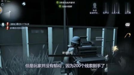 《第五人格》玩家被追击时意外进入数码世界! 你进去过吗?