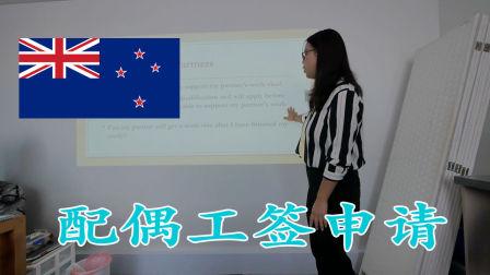 新西兰配偶工签如何申请