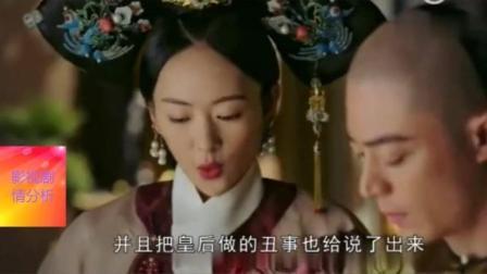 《如懿传》如懿成皇后, 一句话吓得嘉嫔跪地求饶