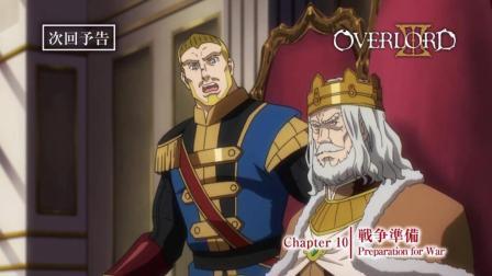 Overlord第三季第10话预告: 战争准备, 王国13万大军  VS 纳萨力克大坟墓