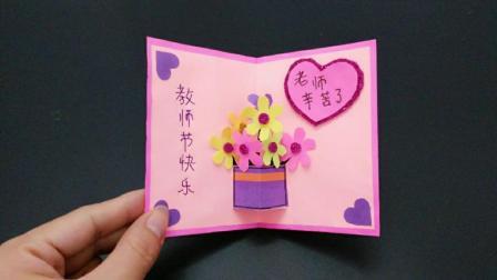 打开立刻弹出一盆花, 象征老师和学生, 教师节礼物立体贺卡制作
