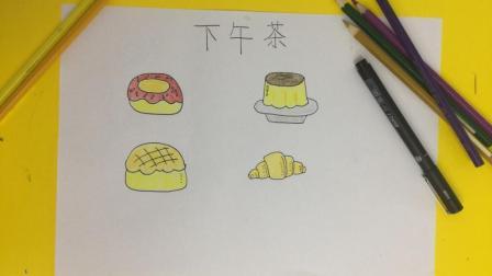 简笔画: 画一份蛋糕甜甜圈的下午茶点心