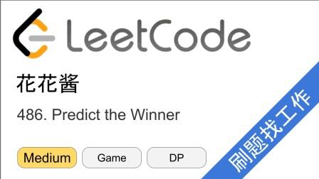 花花酱 LeetCode 486. Predict the Winner - 刷题找工作 EP185