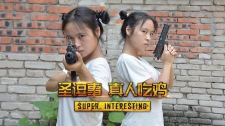 绝地求生真人版: 吃鸡游戏中遇上双胞胎姐妹, 猪队友傻傻分不清
