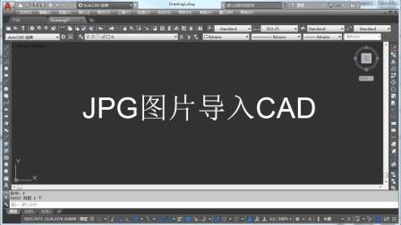 CAD画图知识: JPG图片如何导入CAD, 2种方法教你把素材导入CAD!