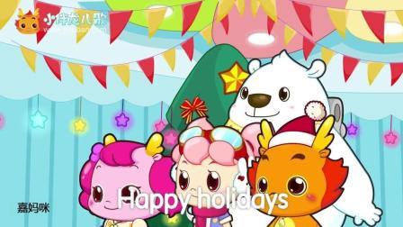 英文早教儿歌: We Wish You a Merry Christmas, 圣诞快乐