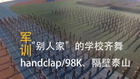 """""""别人家""""的军训上响起了《98K》、《隔壁泰山》, 太壮观了!"""