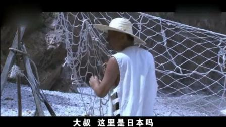 《把手举起来》这里是钓鱼岛, 不是日本, 你来错地方了