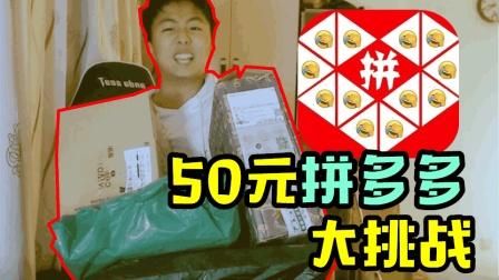 【小潮】50元! 在拼多多可以买什么?