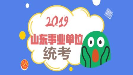 2019山东事业单位统考笔试: 2015至18年统考真题全方位解析