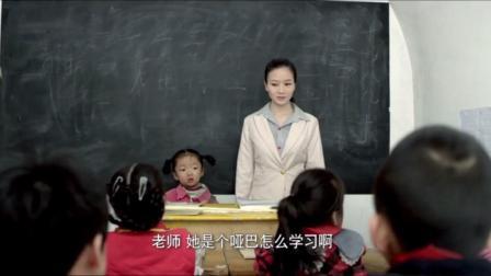 老师介绍新同学,大家都说:老师,她是个哑巴怎么学习啊!