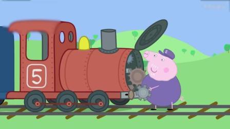 小猪佩奇:猪爷爷终于修好了大火车,大火车就和新的一样好