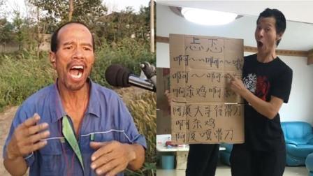 60岁农民大叔翻唱, 龚琳娜神曲《忐忑》大叔的魔性唱法, 无人能敌