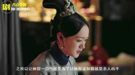 如懿传: 白蕊姬重伤临死前说出如懿秘密, 乾隆大哭, 立马封令妃为后!
