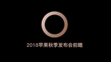 【UNCLE疯人说】2018苹果秋季发布会全线产品前瞻