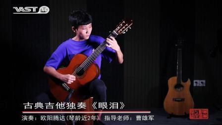 古典吉他独奏《眼泪》by 欧阳腾达