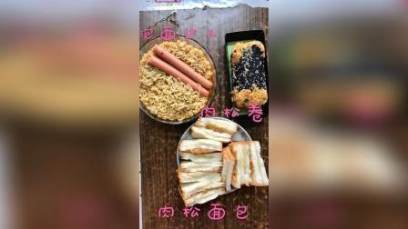 【蛋皮芝士肉松卷】一起吃午饭吧
