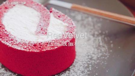 红丝绒蛋糕卷 其实做法很简单