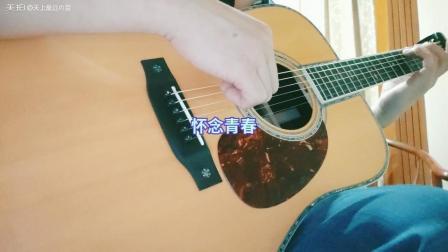 《怀念青春》吉他弹唱