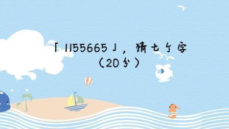 猜谜语: 1155665, 猜七个字, 你能猜到是什么字吗?
