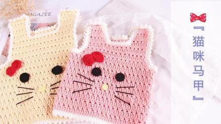 【芸妈手作A66】猫咪马甲第二集宝宝毛线马甲毛衣钩针编织背心编织图案及方法