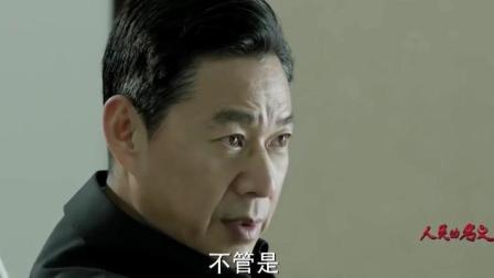 沙瑞金直接给侯亮平摊牌, 汉东反腐从今天开始上不封顶, 一查到底