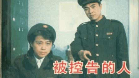 经典老电影《被控告的人》讲述海关分关汉生, 为捍卫国家利益, 控告县委曾坤