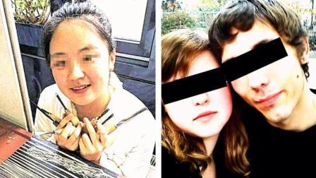 中国留德学生遇害: 帮邻居搬东西遭奸杀