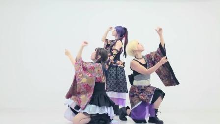 【日本歌曲舞蹈】极乐净土 中文字幕