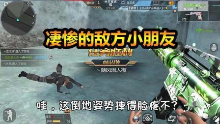 随风歼灭模式02: 打个游戏还被毁容, 敌人怕是心态都崩了!